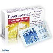 Препарат: Гриппостад горячий напиток 120 мг/г пакетик 5 г, №5