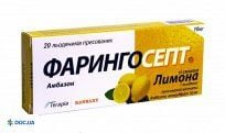 Препарат: Фарингосепт со вкусом лимона леденцы 10 мг, №20
