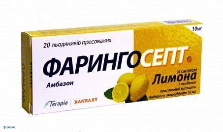 Фарингосепт со вкусом лимона леденцы 10 мг, №20