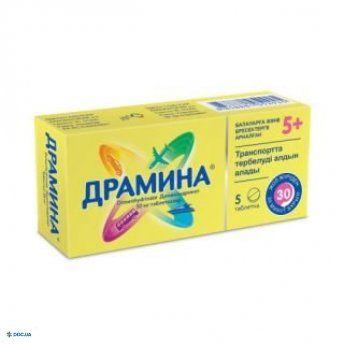 Драмина таблетки 50 мг, №5
