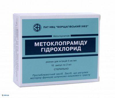 Метоклопрамида гидрохлорид БХФЗ раствор для инъекций 5 мг/мл ампула 2 мл, №10