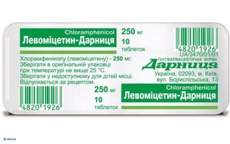 Левомицетин-Дарница таблетки 250 мг №10
