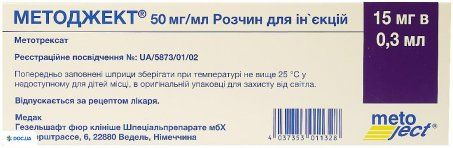 Методжект раствор для инъекций 15 мг шприц 0,3 мл №1
