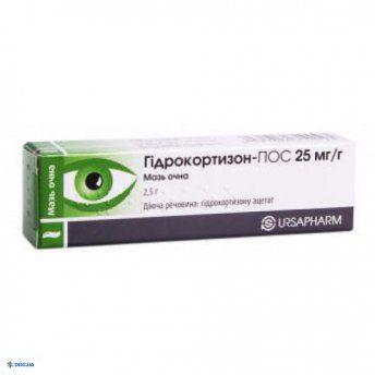 Гидрокортизон-ПОС мазь глазная 25 мг/г 2,5 г