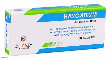 Наусилиум таблетки 10 мг, № 30