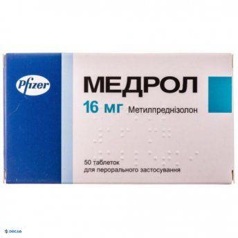 Медрол таблетки 16 мг №50