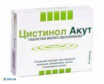 Препарат: Цистинол акут таблетки, №30