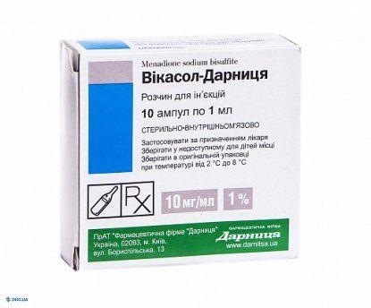 Викасол-Дарница раствор для инъекций 10 мг/мл ампула 1 мл №10