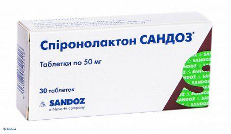 Спиронолактон Сандоз таблетки 50 мг №30