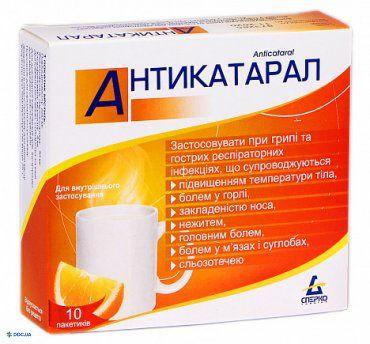Антикатарал порошок для орального раствора пакетик, №10