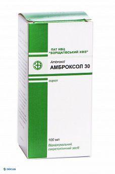 Амброксол 30 сироп 30 мг/5мл 100 мл