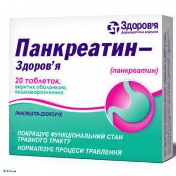 Панкреатин-Здоровье таблетки №20