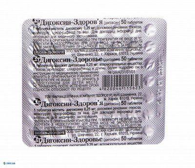 Дигоксин-Здоровье таблетки 0,25 мг №50
