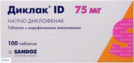 Диклак ID таблетки 75 мг № 100