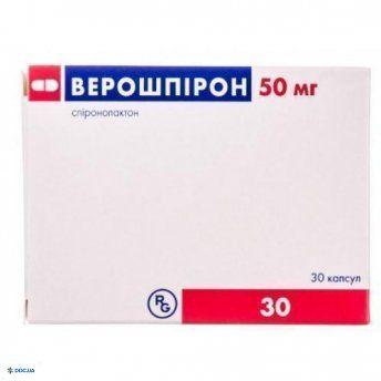 Верошпирон капсулы 50 мг №30