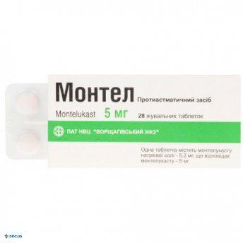 Монтел таблетки жевательные 5 мг №28