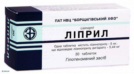 Липрил таблетки 20 мг №30