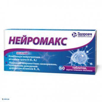 Нейромакс таблетки №60
