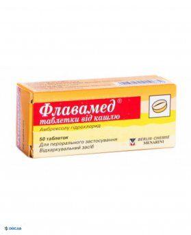 Флавамед таблетки от кашля 30 мг, №50