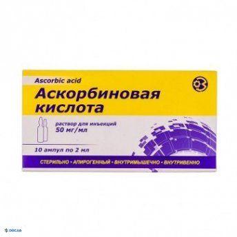 Аскорбиновая кислота раствор для инъекций 50 мг/мл ампула 1 мл №10 ГНЦЛС