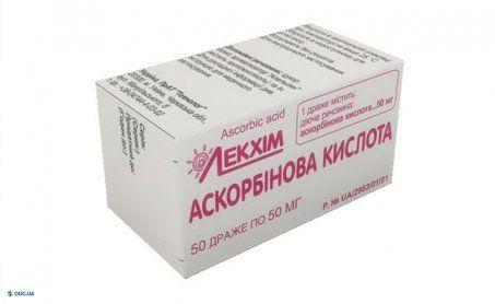 Аскорбиновая кислота драже 50 мг №50