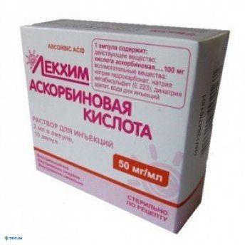Аскорбиновая кислота раствор для инъекций 50 мг/мл ампула 2 мл №10