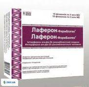 Препарат: Лаферон-фармбиотек лиофилизат для раствора для инъекций 5000000 ме флакон, №10