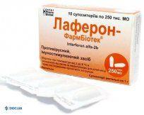 Препарат: Лаферон-фармбиотек суппозитории ректальные 250000 МЕ №10