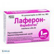 Препарат: Лаферон-фармбиотек суппозитории ректальные 500000 МЕ №10