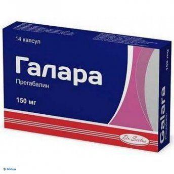 Галара капсулы твердые 150 мг блистер, №14