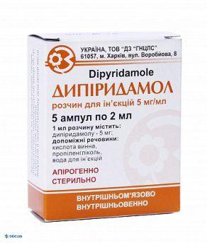 Дипиридамол раствор для инъекций 5 мг/мл ампула 2 мл №5 ГНЦЛС
