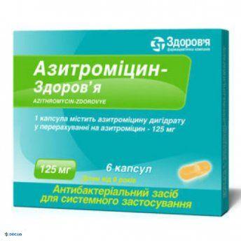 Азитромицин-Здоровье капсулы 125 мг №6