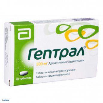 Гептрал таблетки кишечнорастворимые 500 мг №20