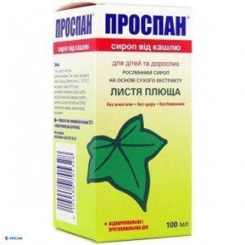 Проспан сироп от кашля флакон 200 мл, №1