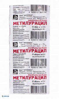 Метилурацил таблетки 0,5 г стрип, №10