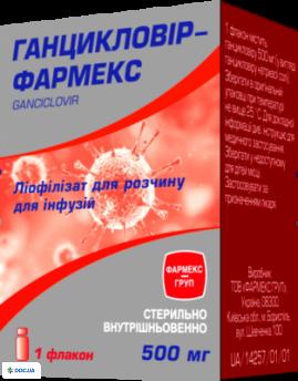 Ганцикловир-фармекс лиофилизат для раствора для инфузий 500 мг флакон, №1
