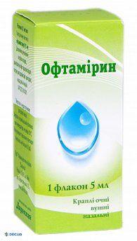 Офтамирин капли глазные/ушные/назальные 0,01% - 5мл,№1