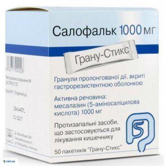 Салофальк гранулы 1000 мг №50