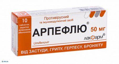 Арпефлю таблетки, п/о 100 мг №10