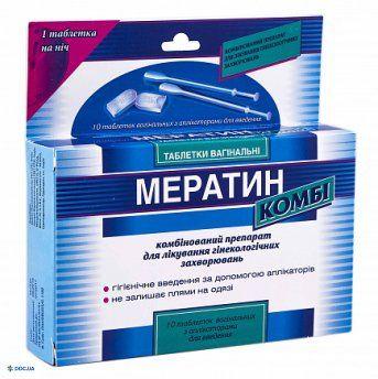 Мератин комби таблетки вагинальные  №10