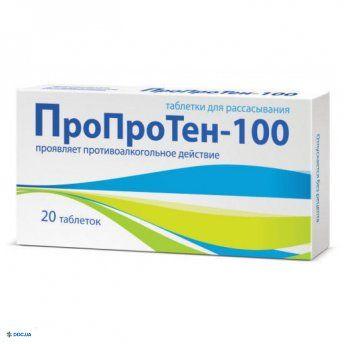 Пропротен-100  таблетки, №20