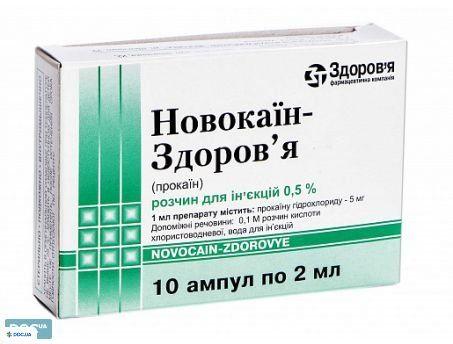 Новокаин-Здоровье раствор для инъекций 5 мг/мл ампула 2 мл №10