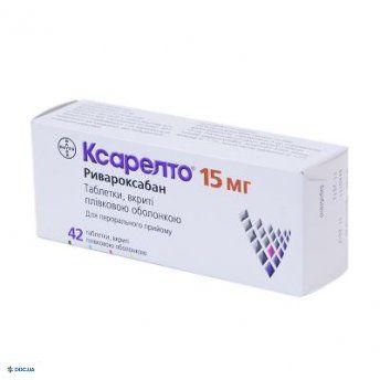 Ксарелто таблетки 15 мг №42