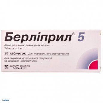 Берлиприл таблетки 5 мг №30