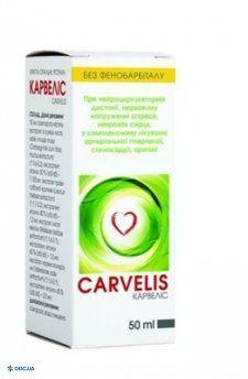 Карвелис капли оральные раствор флакон 50мл