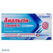 Препарат: Анальгин-Здоровье 500 мг/мл ампула 2 мл №10
