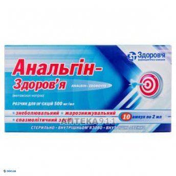 Анальгин-Здоровье 500 мг/мл ампула 2 мл №10