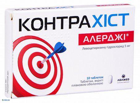 Контрахист алерджи таблетки, покрытые пленочной оболочкой 5 мг блистер, №10