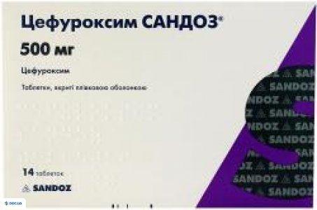 Цефуроксим Сандоз таблетки 500 мг, №14