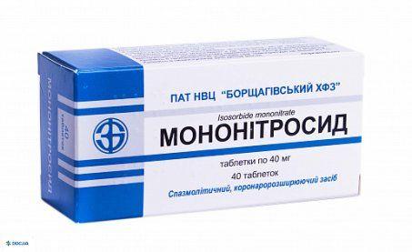 Мононитросид таблетки 40 мг блистер, №40
